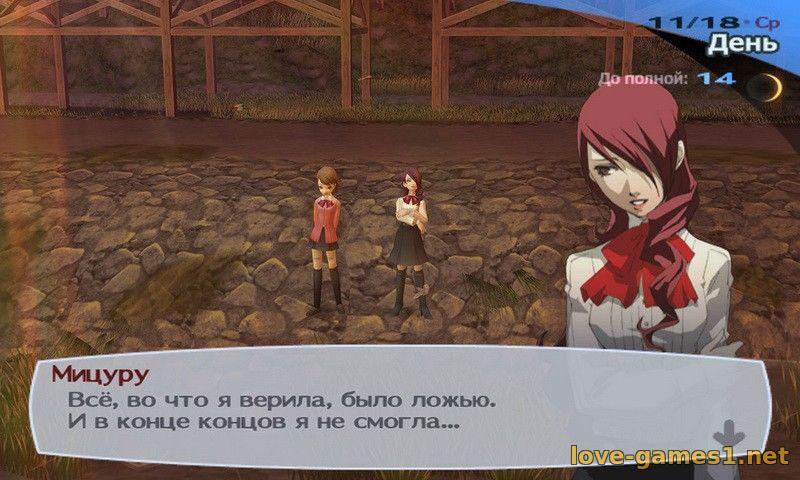 Persona 3 fes rus скачать