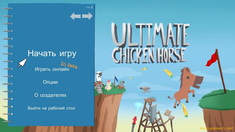 Скачать Ultimate Chicken Horse 2016 Pc Скачать через