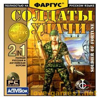 Soldier of Fortune / Солдаты удачи (2000) PC
