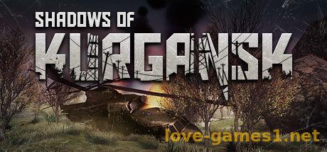 Скачать игру shadows of kurgansk через торрент